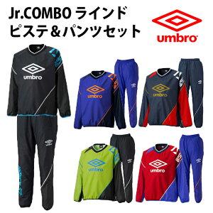 Jr.COMBOラインドピステトップ&パンツセット(uba4538j-uba4538jp)【アンブロ/umbro】アンブロジュニアピステ上下セット