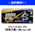 味の素アミノバイタルプロ4.5g小袋(180本入り)16AM1520