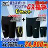 【あす楽対応】 Mizuno ミズノ メンズ 競泳水着 GXシリーズ 福袋 オリジナルCセット N2MB5001 85RD200