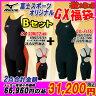 Mizuno ミズノ レディース 競泳水着 GXシリーズ 福袋 オリジナルBセット N2MG5202 85OC200