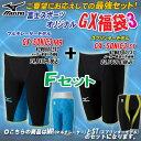 【あす楽対応】 Mizuno ミズノ メンズ 競泳水着 GX...