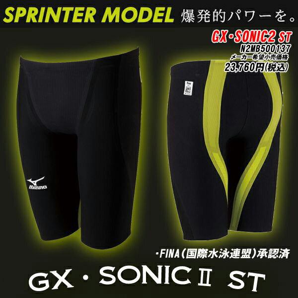 GX?SONIC3-GX?SONIC2