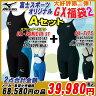 【あす楽対応】 Mizuno ミズノ レディース 競泳水着 GXシリーズ 福袋2 オリジナルAセット N2MG6201 85OC200
