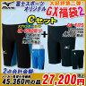 【あす楽対応】 Mizuno ミズノ メンズ 競泳水着 GXシリーズ 福袋2 オリジナルCセット N2MB6001 85RD200