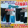 【あす楽対応】 Mizuno ミズノ メンズ 競泳水着 GXシリーズ 福袋2 オリジナルDセット N2MB6002 85RD200