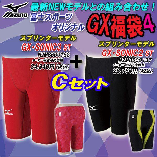【あす楽対応】 Mizuno ミズノ メンズ 競泳水着 GXシリーズ 福袋4 オリジナルCセット N2MB6001(62) N2MB5001:富士スポーツ