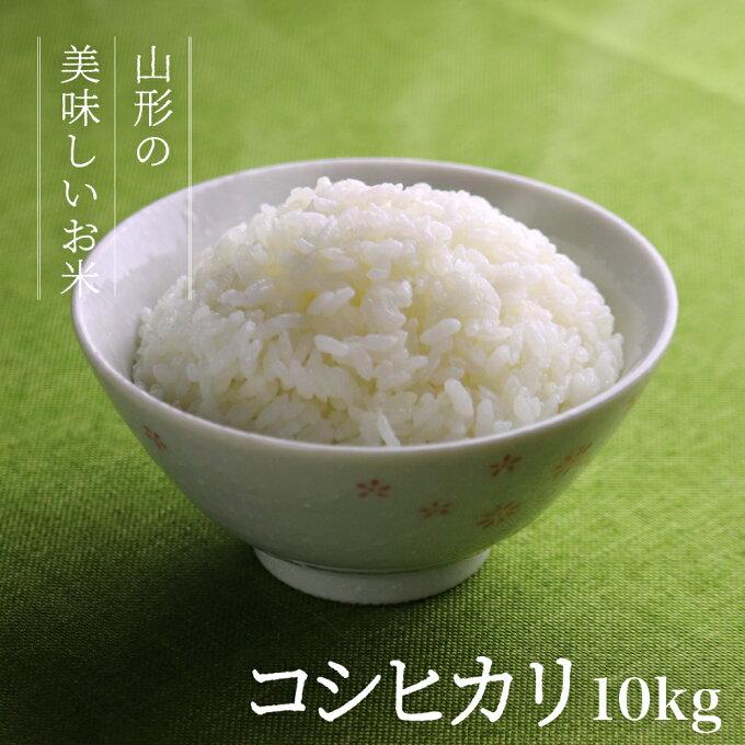 お米 コメ こしひかり コシヒカリ 10kg 精米 送料無料 山形県産 令和2年産 ...