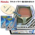 ne-6990ニッタクラケット+ラバー貼り合わせセット