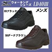 【あす楽対応】Mizuno ミズノ ウォーキングシューズ メンズ LD40III 5KF340