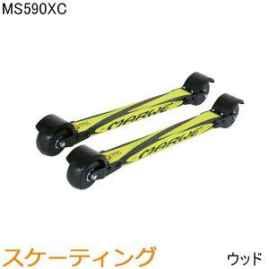 【クロスカントリースキー店舗】 マーウィー MARWE ローラースキー スケーティング MS590XC