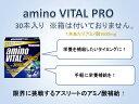 アミノバイタルプロ 30袋入り箱なしで発送します。
