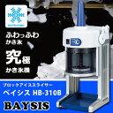 電動式ブロック氷専用氷削機初雪BASYS(ベイシス)HB-3...