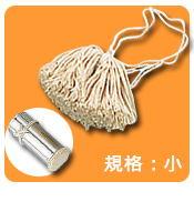 【油引き】パイプ油引き用替糸 小用