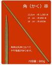 【竹串】角串 15cm150x幅2.7mm