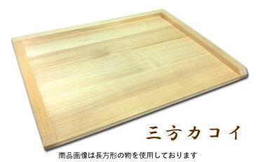 【餅つき用品】日本製のし板(のしこみ板)三方カコイ・正角(大)2升用