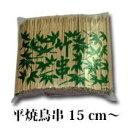 平焼鳥串 竹串 15cm(1,000本入) 150x4x2.5mm