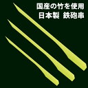 (かっぱ橋 ふじたクッキング 販売)7,5cm 日本製【竹串】鉄砲串 7,5cm(100本入)鉄砲串...