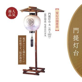 盆提灯盆ちょうちん倒れにくい門提灯台(大)高さ182cm安心の国産品 納涼祭や秋祭りなどのお祭りにも使えます。