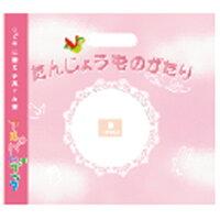 アルバムブックたんじょうものがたり(ピンク)