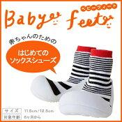ソックスシューズ『BabyFeet(ベビーフィート)スニーカーズアーバンレッド』