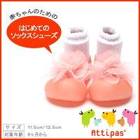 ソックスシューズ-Attipas(アティパス)-『Corsage(コサージュ)ピンク』