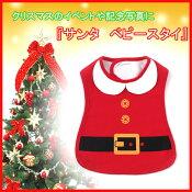 ☆クリスマスのイベントや記念写真に♪☆『サンタスタイ』