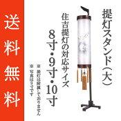八女盆提灯盆ちょうちん提灯スタンド(大)高さ198cm