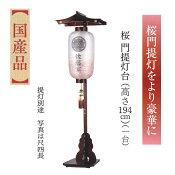 盆提灯盆ちょうちん提灯スタンド木製『門提灯台桜高さ194cm安心の国産品』