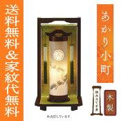 八女盆提灯モダン提灯『あかり小町松布』(コンパクトなスタンド一体型・組立不要タイプ)