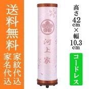 盆提灯戒名入り家紋入りモダン提灯『景光灯桜(大)高さ42cm高光度LEDコードレス』