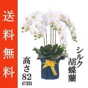盆提灯花飾り造花『シルク胡蝶蘭≪白≫1個高さ82cm』