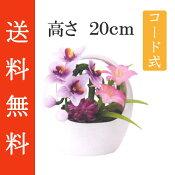 盆提灯花飾り造花コンパクト『ルミナスポット(白)1個高さ20cm』
