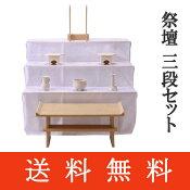 盆提灯盆祭壇三段セット[高さ66cm×幅85cm×奥行104cm]