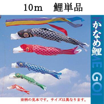 鯉のぼり こいのぼり 単品 一匹 追加用 ナイロン『かなめ鯉 鯉のぼり 単品 10m 口金具付き』