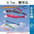 鯉のぼり こいのぼり 単品 一匹 追加用 ナイロン『かなめ鯉 鯉のぼり 単品 0.7m 口金具付き』