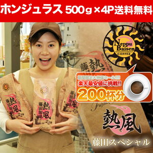 藤田 コーヒー激安コーヒー豆や最大80%OFFのセール開催♪便利なドリップコーヒーやお歳暮など...
