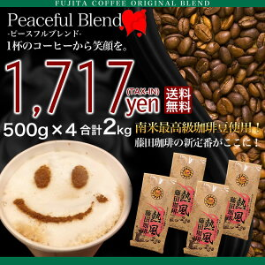 品質には絶対の自信あり★コーヒーマイスターによる徹底管理の下、南米の最高級豆をカリブ海の...