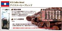 コーヒー屋さんの手造りたっぷり2キロ★アイスコーヒーブレンド(ラオス)500g×4袋♪業務用価格にてお届け!ドリップコーヒー(ドリップ珈琲)にもおすすめ!コ-ヒ-/コーヒー豆/珈琲豆/coffee