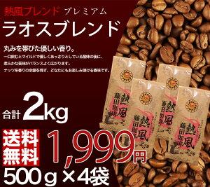 本当に美味しいコーヒーに出会いたくなったら・・・老舗コーヒー店が送る至福のひととき♪【送...