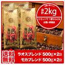 【送料無料2kg】藤田珈琲◆ラオスブレンド500g×2袋+モカブレンド...
