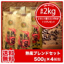 【送料無料2kg】藤田珈琲◆熱風ブレンドセット モカ・コロン...