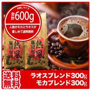 エチオピアモカブレンド・プレミアムラオスブレンド コーヒー