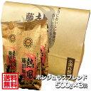 ◆ホンジュラスブレンド 500g×3パック◇計1.5kg【送料無料/コーヒー豆/ドリップコーヒー/coffee】