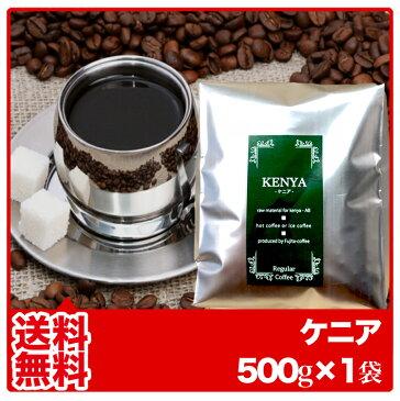 藤田珈琲◆【送料無料】ケニアABストレート【500g】◇コーヒー コーヒー豆