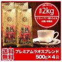 【送料無料2kg】藤田珈琲◆プレミアムラオスブレンド【500...