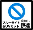 □伊達レンズ□ブルーライトカット UVカット