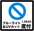 ■度付レンズ■ブルーライトカット1.60非球面UVカット