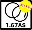 ■度付レンズ■1.67薄型非球面UVカット■撥水コート       軽い!薄い!UVカット!で一番人気!当店のオススメ!