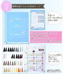 富士達オリジナルウィッグ■色見本毛束冊子■メール便可