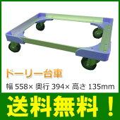 ドーリー台車幅558×奥行394×高さ135mm